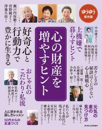 ゆうゆう2020年2月号増刊