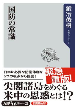 国防の常識-電子書籍