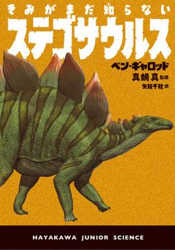 きみがまだ知らないステゴサウルス-電子書籍