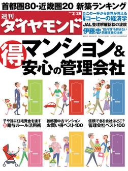 週刊ダイヤモンド 11年2月26日-電子書籍