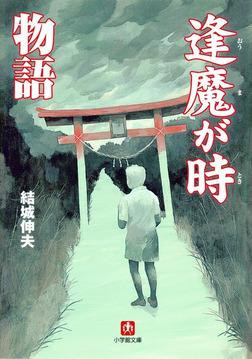 逢魔が時物語(小学館文庫)-電子書籍
