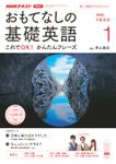 NHKテレビ おもてなしの基礎英語 2020年1月号
