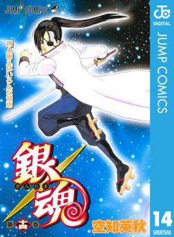 銀魂 モノクロ版 14-電子書籍