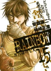 RAINBOW(15)