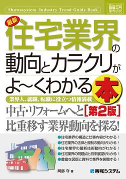 図解入門業界研究 最新 住宅業界の動向とカラクリがよーくわかる本[第2版]-電子書籍
