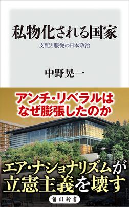私物化される国家 支配と服従の日本政治-電子書籍