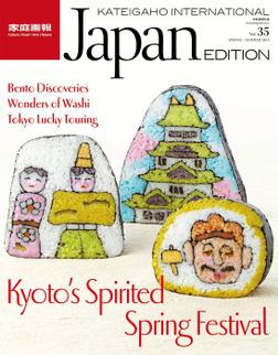 家庭画報国際版 KATEIGAHO INTERNATIONAL JAPAN EDITION 2015年 春夏号 2015 SPRING / SUMMER vol.35-電子書籍