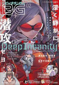 デジタル版月刊ビッグガンガン 2020 Vol.02