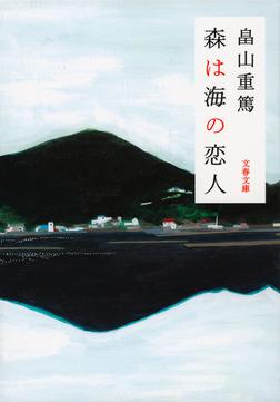 森は海の恋人-電子書籍