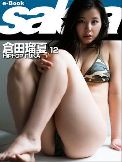 HIPHOP RUKA 倉田瑠夏12 [sabra net e-Book]-電子書籍