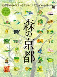 Discover Japan TRAVEL 2017年3月号「森の京都」