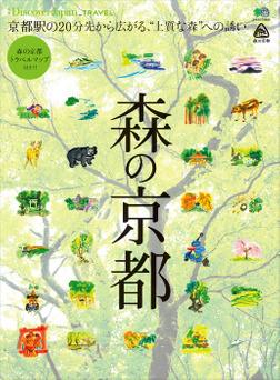 Discover Japan TRAVEL 2017年3月号「森の京都」-電子書籍