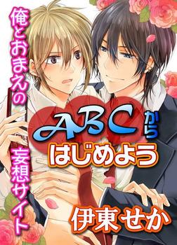 ABCからはじめよう~俺とおまえの妄想サイト~-電子書籍