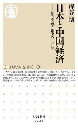 日本と中国経済 ──相互交流と衝突の100年-電子書籍