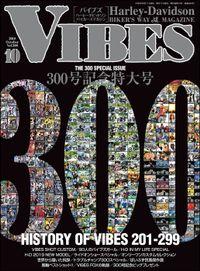 VIBES【バイブズ】2018年10月号
