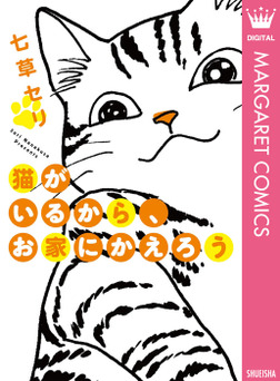 猫がいるから、お家にかえろう-電子書籍