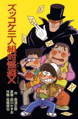 ズッコケ三人組対怪盗X-電子書籍