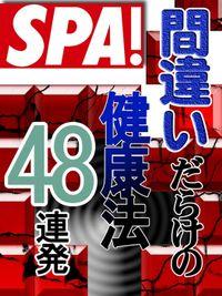 SPA!文庫 間違いだらけの健康法48連発