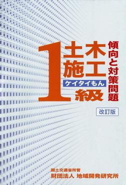 1級土木施工傾向と対策問題(ケイタイもん) [改訂版]-電子書籍