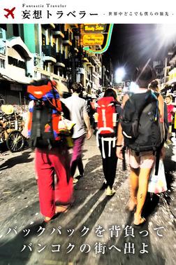 妄想トラベラー バックパックを背負ってバンコクの街へ出よ-電子書籍