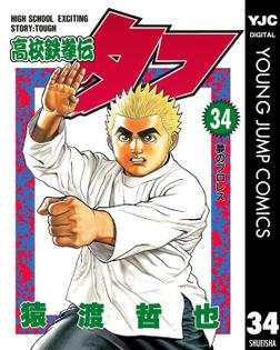 高校鉄拳伝タフ 34-電子書籍
