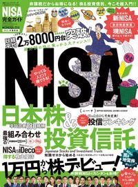 100%ムックシリーズ 完全ガイドシリーズ311 NISA完全ガイド