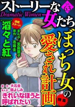 ストーリーな女たちぼっち女の愛され計画 Vol.63-電子書籍