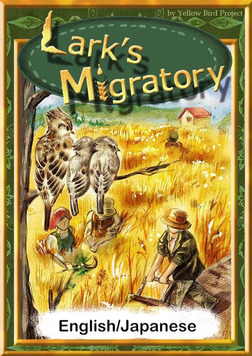 Lark's Migratory 【English/Japanese versions】-電子書籍