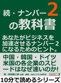 続・ナンバー2の教科書。あなたがビジネスを加速させるナンバー2になるためのヒント。-電子書籍