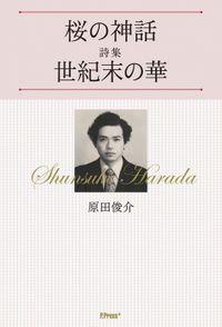 桜の神話/詩集 世紀末の華
