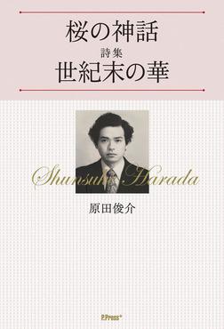 桜の神話/詩集 世紀末の華-電子書籍