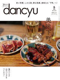 dancyu 2018年5月号