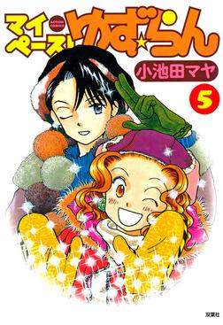 マイペース!ゆず☆らん / 5-電子書籍