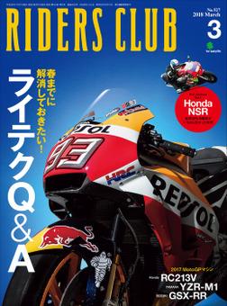 RIDERS CLUB 2018年3月号 No.527-電子書籍