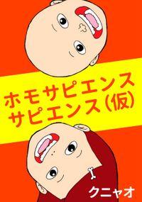 ホモサピエンスサピエンス(仮)(電脳マヴォ)