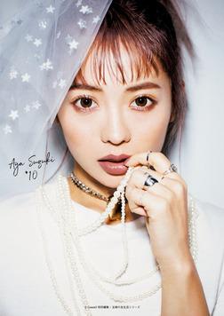 Aya Suzuki 10-電子書籍