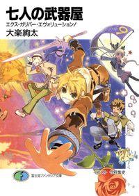 七人の武器屋9 エクス・ガリバー・エヴォリューション!