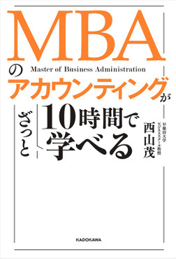 MBAのアカウンティングが10時間でざっと学べる-電子書籍