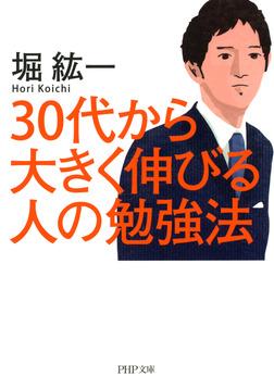 30代から大きく伸びる人の勉強法-電子書籍