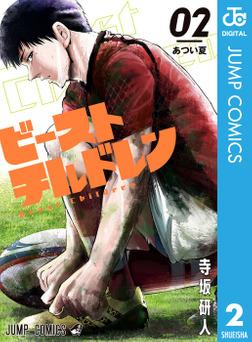 ビーストチルドレン 2-電子書籍