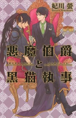 悪魔伯爵と黒猫執事-電子書籍