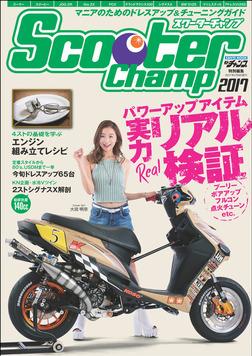 モトチャンプ特別編集 Scooter Champ 2017-電子書籍