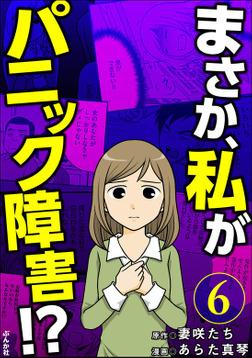 まさか、私がパニック障害!?(分冊版) 【第6話】-電子書籍