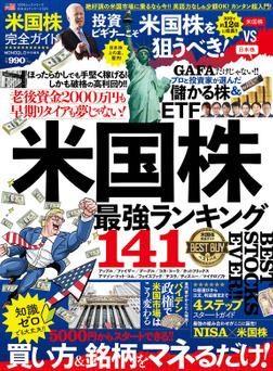 100%ムックシリーズ 完全ガイドシリーズ325 米国株完全ガイド-電子書籍