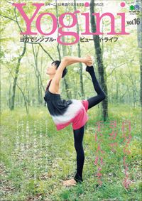 Yogini(ヨギーニ) Vol.16