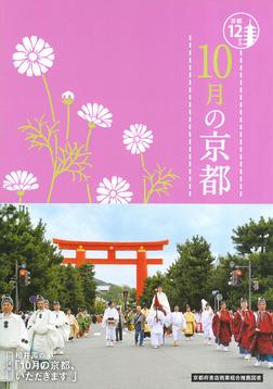 10月の京都-電子書籍