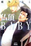 仏頂BABY 分冊版(BL宣言)