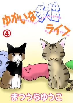ゆかいな多猫ライフ4-電子書籍