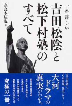 一番詳しい 吉田松陰と松下村塾のすべて-電子書籍