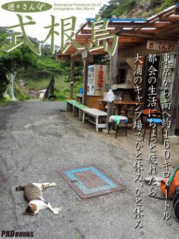 遊々さんぽ 「式根島 Vol.03」-電子書籍